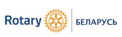 Rotary Беларусь Официальный сайт